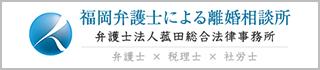 弁護士法人菰田総合法律事務所 福岡弁護士による離婚相談所