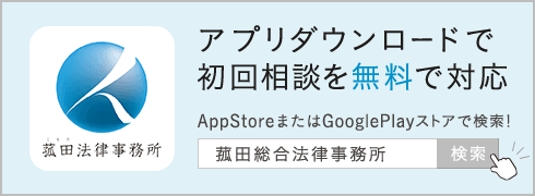 弁護士法人菰田総合法律事務所アプリ